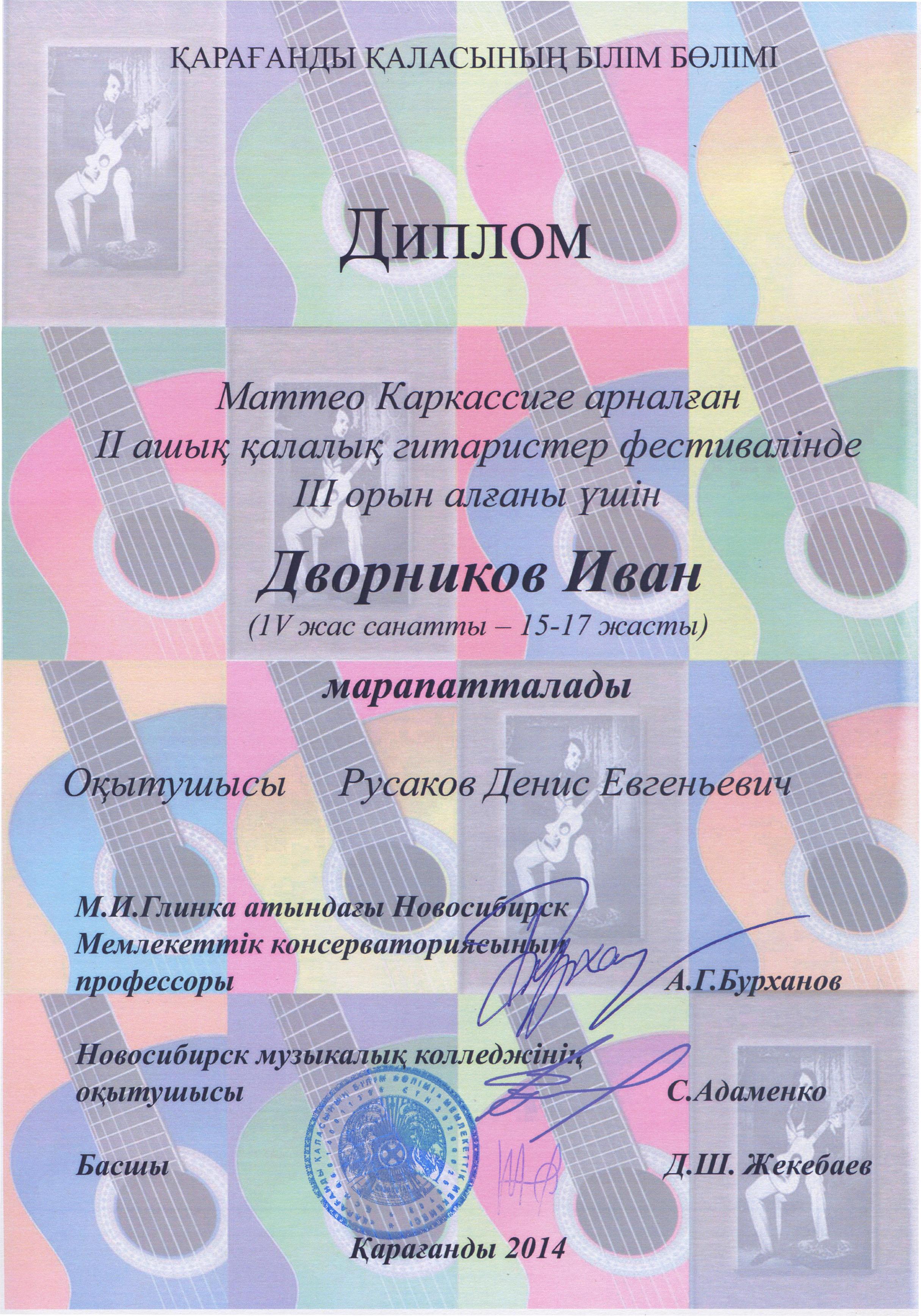 2014-03 Фестиваль Каркасси (Дворников диплом) 300 dpi