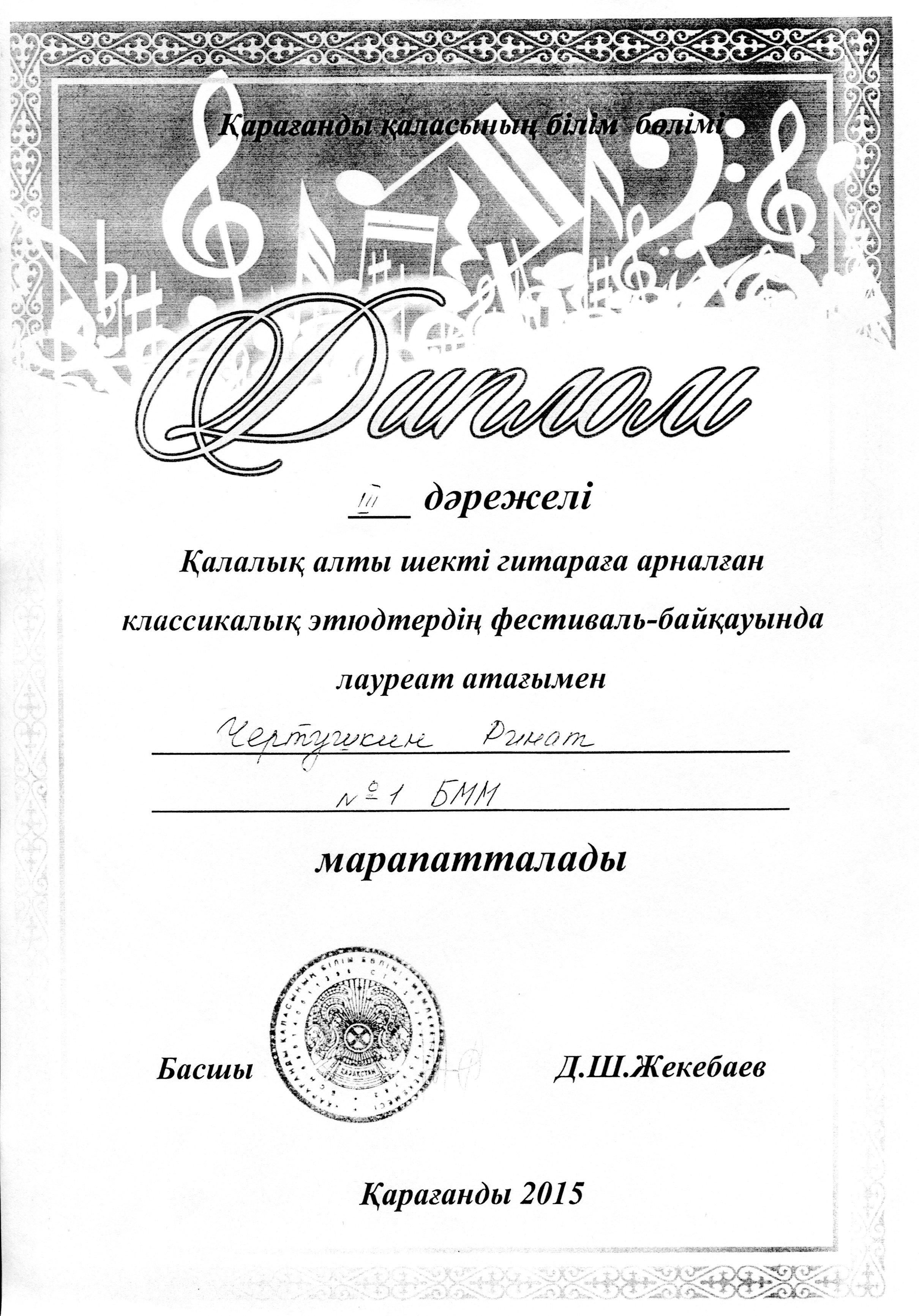 2015-03 Фестиваль-конкурс этюдов (Чертушкин диплом)