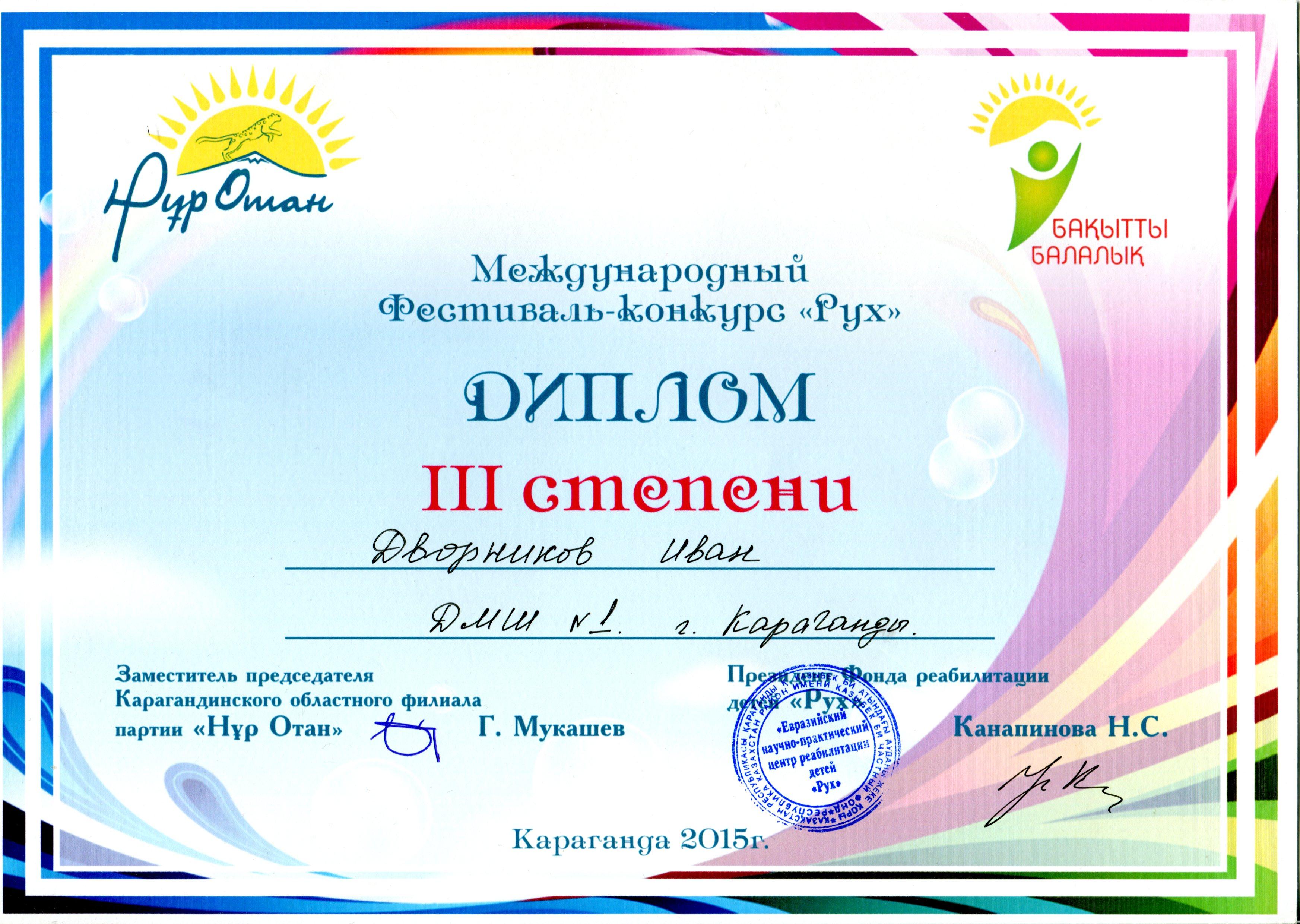 2015-06 Фестиваль-конкурс Рух (Дворников диплом)