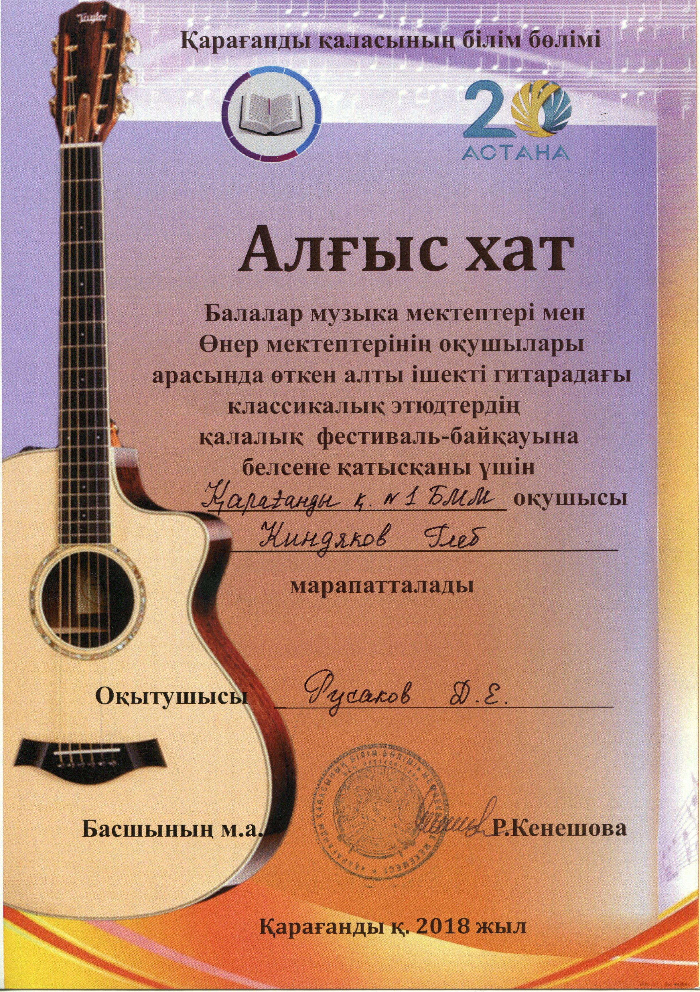 2018-04-22 конкурс этюдов (Киндяков)