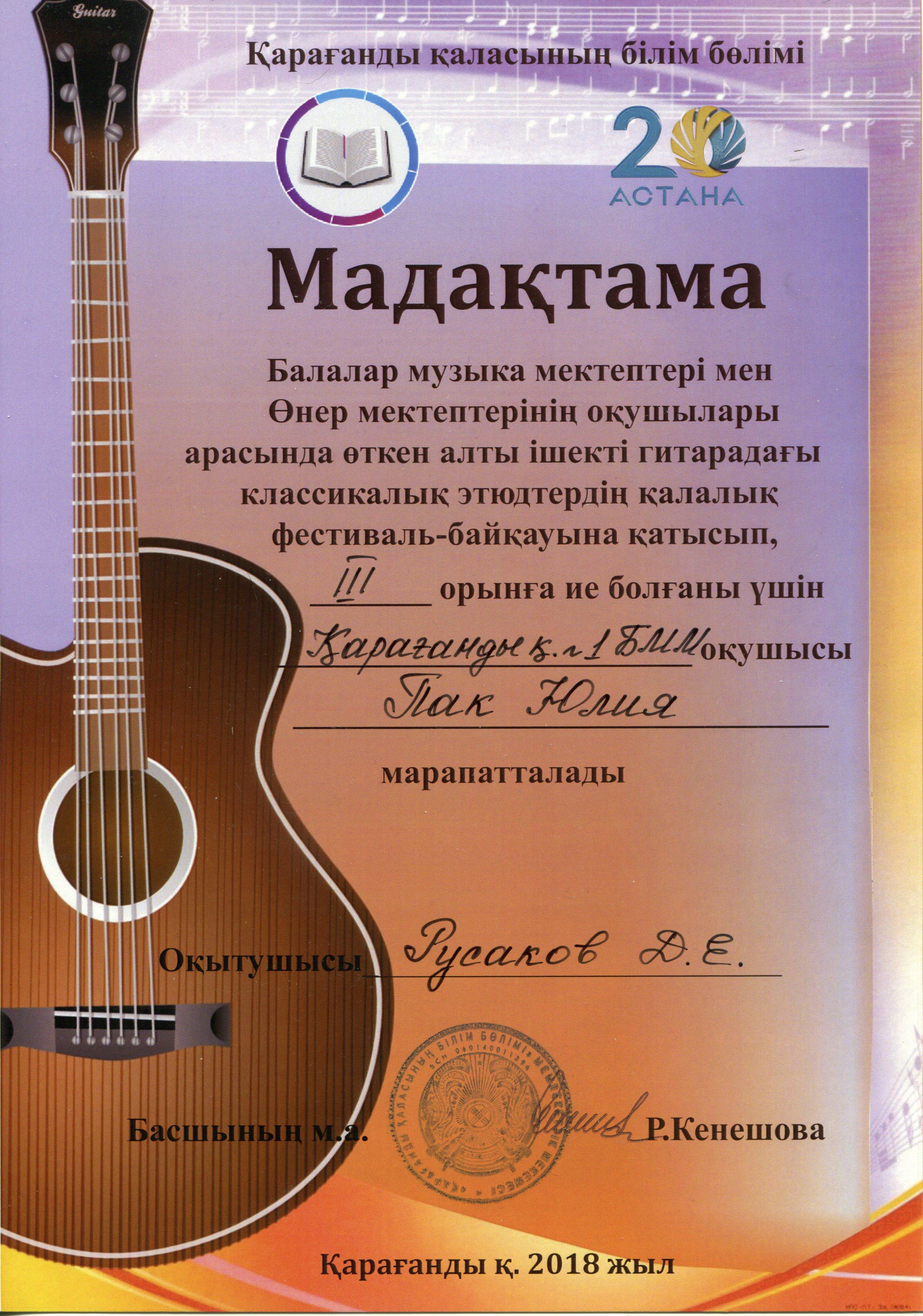 2018-04-22 конкурс этюдов (Пак)