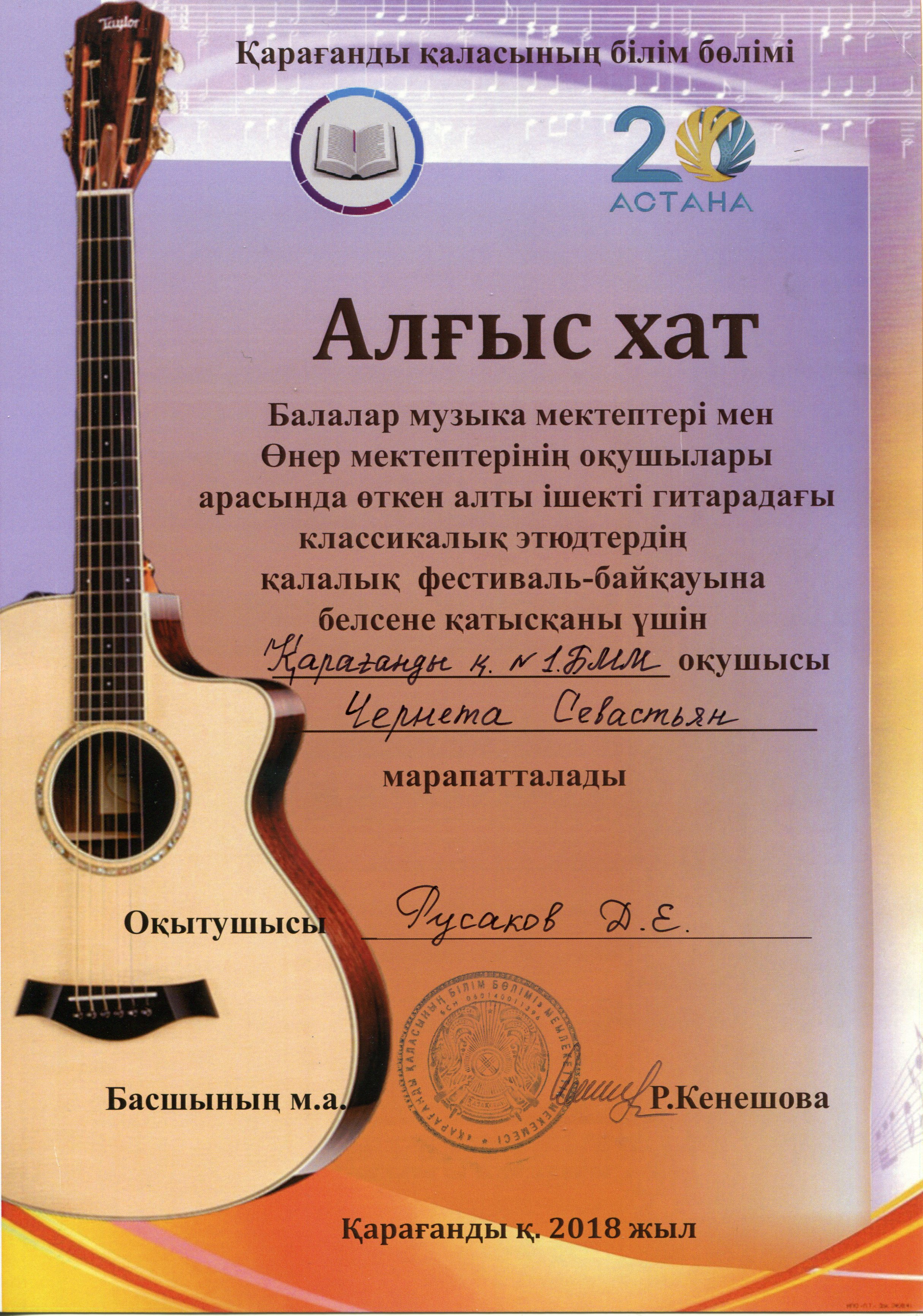 2018-04-22 конкурс этюдов (Чернета)