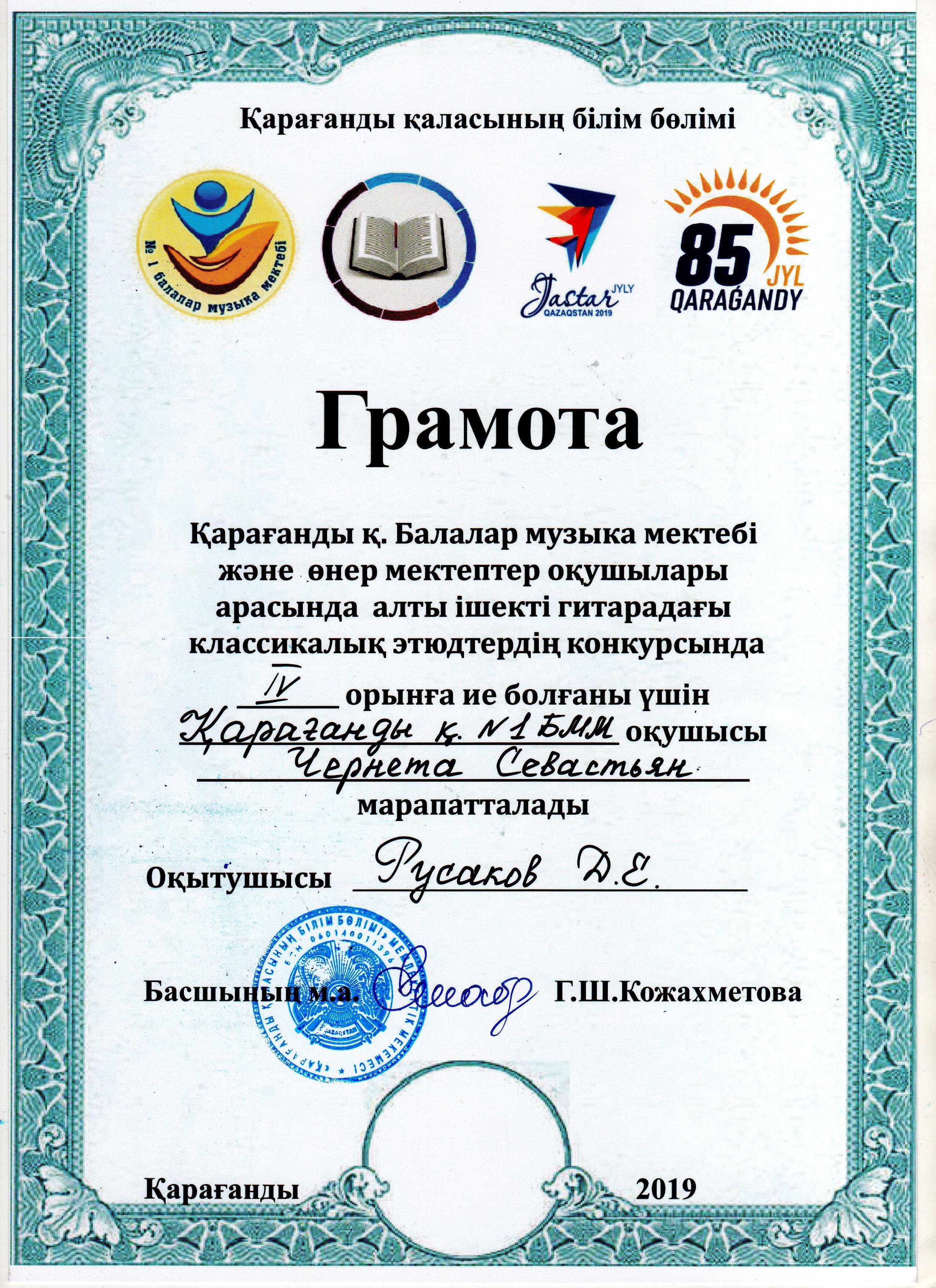 2019-04-21-конкурс-этюдов-Чернета-4-место