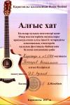 2017-04-23 конкурс этюдов (Токарев сертификат)