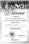 2015-03 Фестиваль-конкурс этюдов (Дворников диплом)