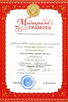 2017-03-11 Звучи баян, звени струна (Аношин 2 место)