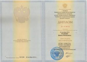 Cheliabinsk_diplom_web