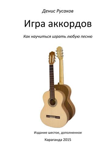 Учебник По Аккордам Гитары