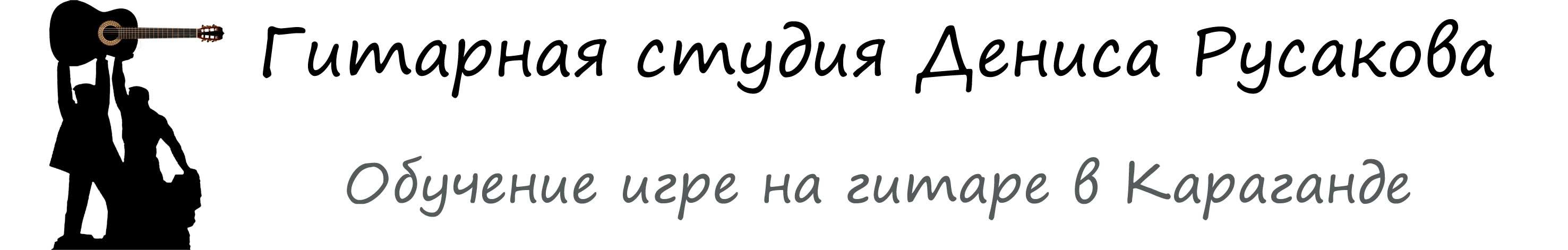 Студия Дениса Русакова
