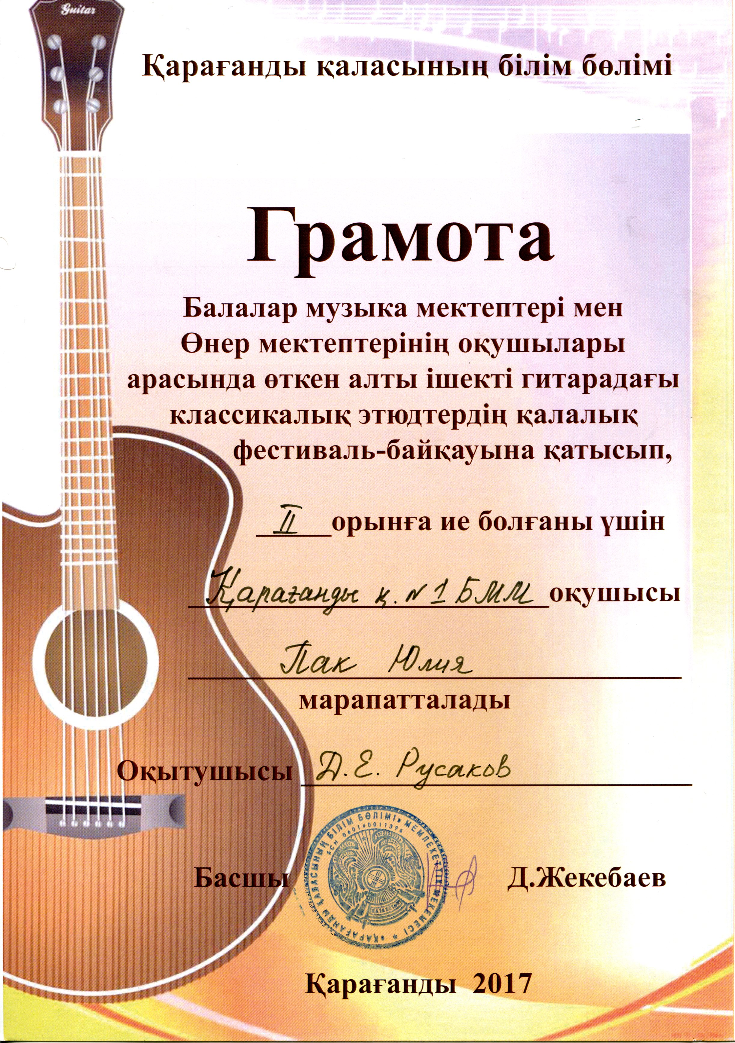 2017-04-23 конкурс этюдов (Пак грамота)