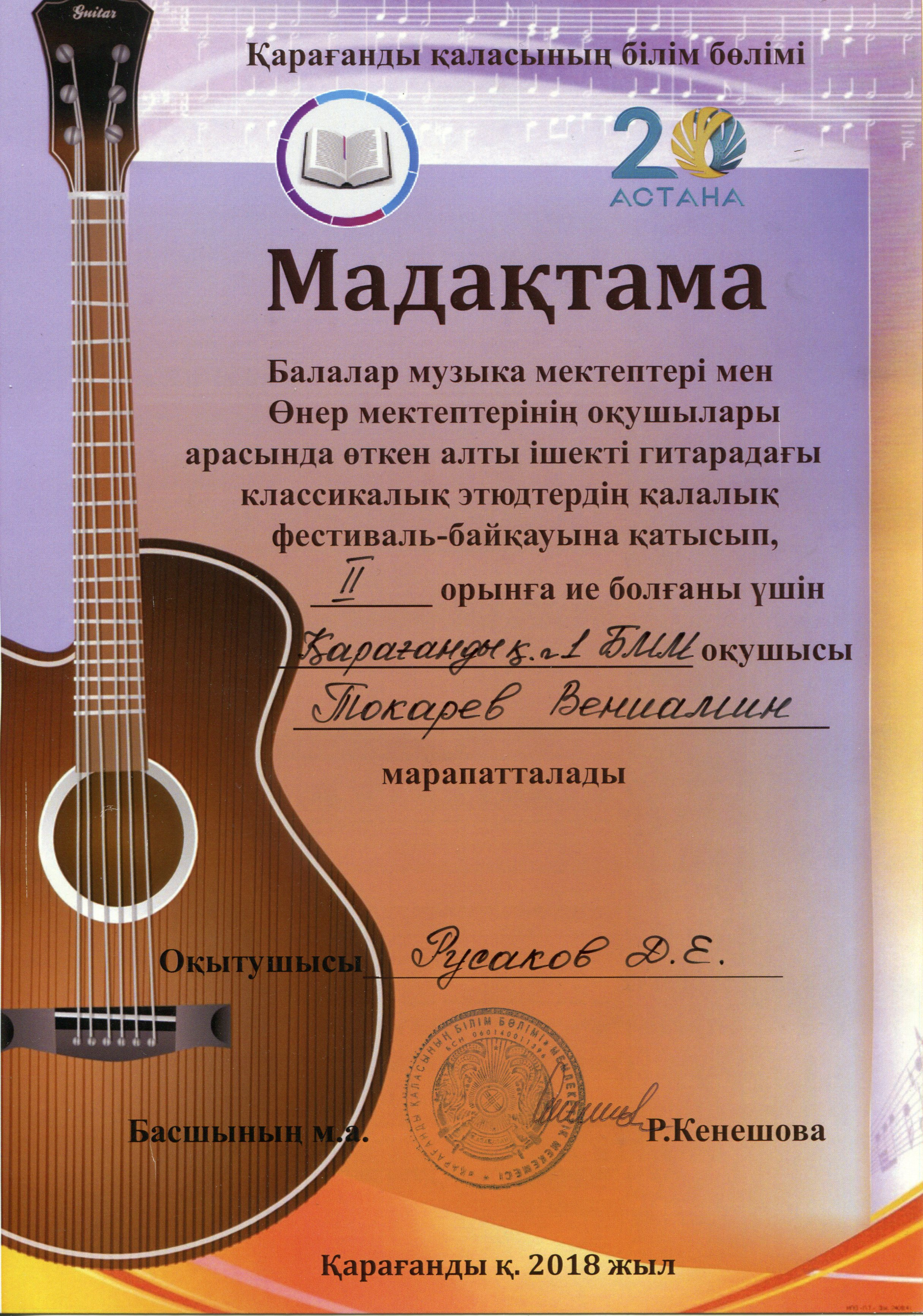 2018-04-22 конкурс этюдов (Токарев)