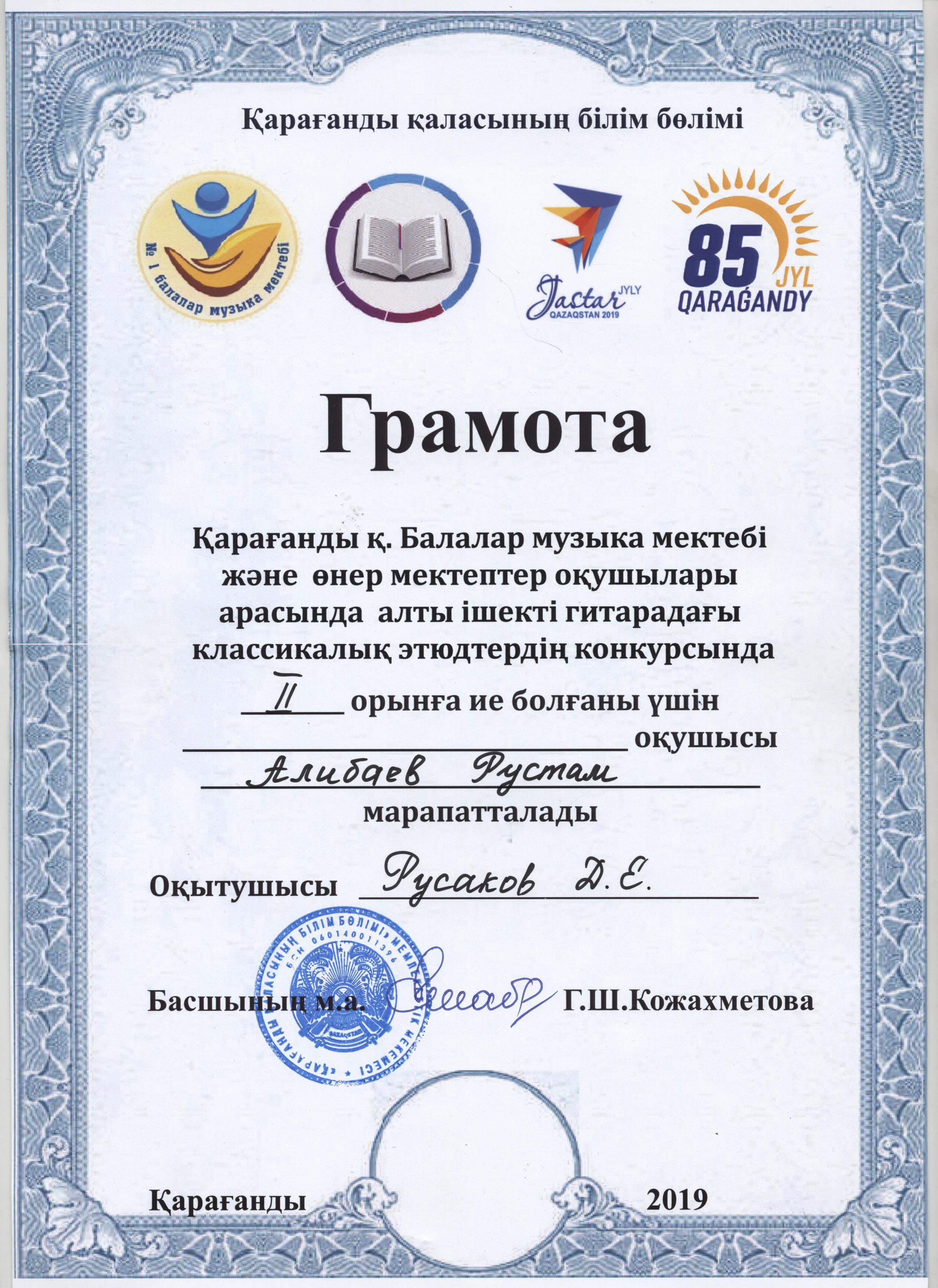 2019-04-21-конкурс-этюдов-Алибаев-2-место