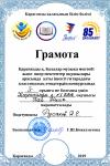 2019-04-21-конкурс-этюдов-Пак-4-место